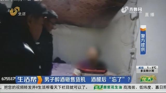 """青岛:男子醉酒砸售货机 酒醒后""""忘了""""?"""