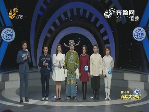 20191220《我是大明星》:年度总决赛 三十晋二十强