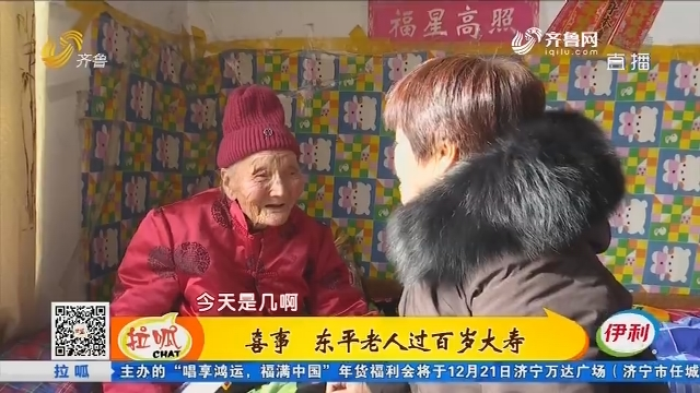 泰安:喜事 东平老人过百岁大寿