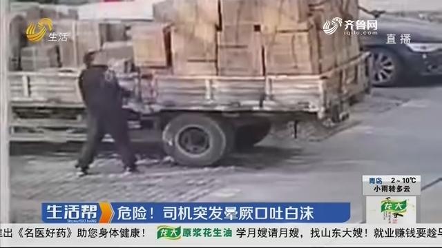 潍坊:危险!司机突发晕厥口吐白沫