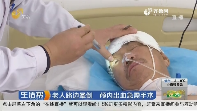 潍坊:老人路边晕倒 颅内出血急需手术