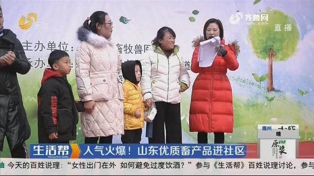 济南:人气火爆!山东优质畜产品进社区
