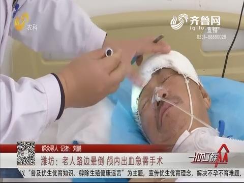 【群众寻人】潍坊:老人路边晕倒 颅内出血急需手术