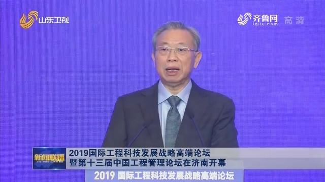 2019国际工程科技发展战略高端论坛暨第十三届中国工程管理论坛在济南开幕