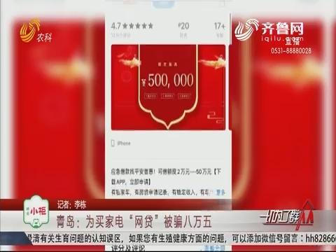 """青岛:为买家电""""网贷"""" 被骗八万五"""