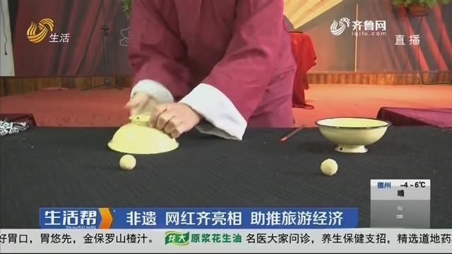 滨州:非遗 网红齐亮相 助推旅游经济