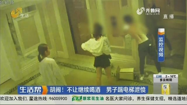 青岛:胡闹!不让继续喝酒 男子踹电梯泄愤