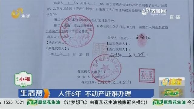 【独家】临沂:入住6年 不动产证难办理
