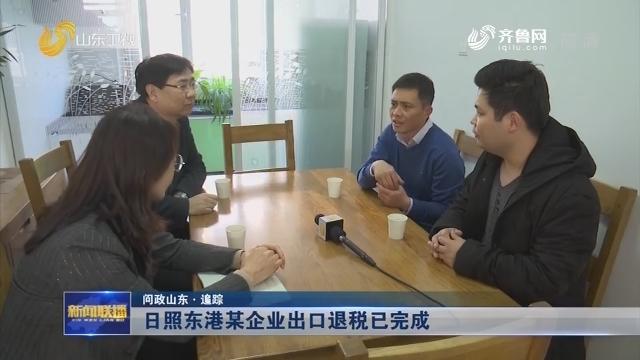 【问政山东·追踪】日照东港某企业出口退税已完成
