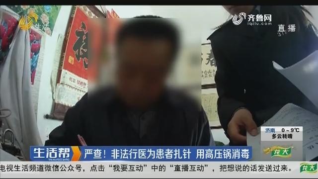 淄博:严查!非法行医为患者扎针 用高压锅消毒