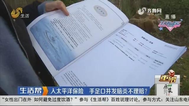【重磅】潍坊:入太平洋保险 手足口并发脑炎不理赔?