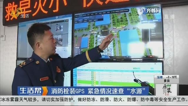 """济南:消防栓装GPS 紧急情况速查""""水源"""""""