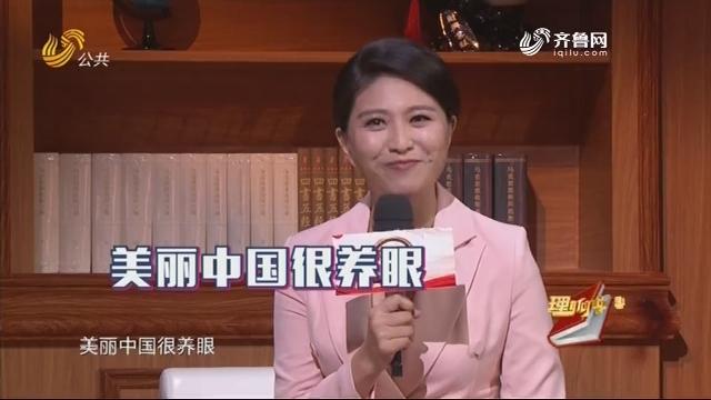 20191221《理响中国》:美丽中国很养眼