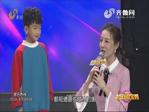 2019年12月21日《超级萌宝秀》完整版