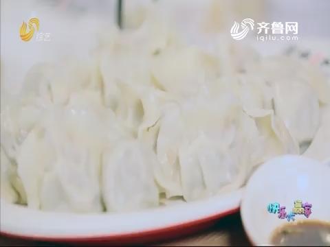 20191221《快乐大赢家》:包饺子大作战 看谁的饺子最漂亮