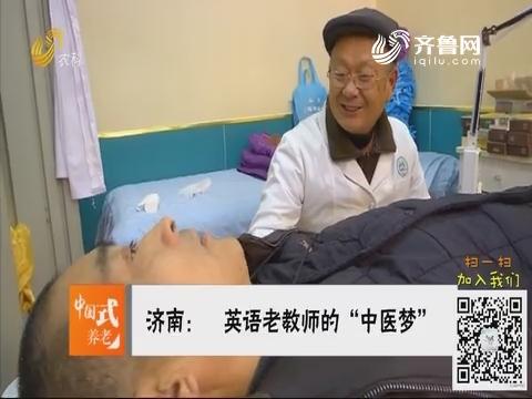 """济南:英语老师的""""中医梦"""""""