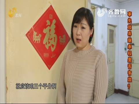 【荣凯有说法】事先放弃继承权是否有效?