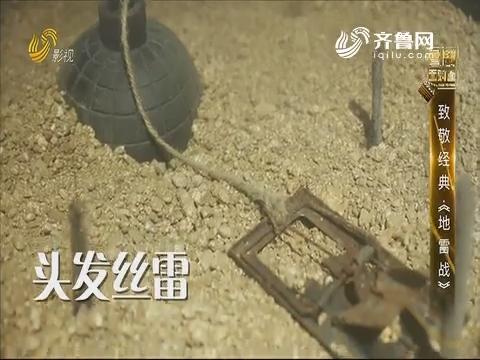20191221《鲁剧面对面》:致敬经典·《地雷战》