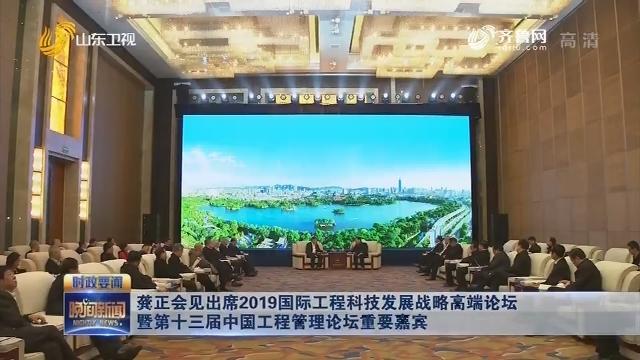 龔正會見出席2019國際工程科技發展戰略高端論壇暨第十三屆中國工程管理論壇重要嘉賓