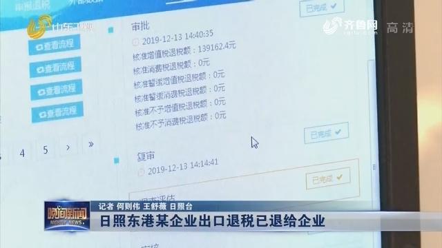 【问政山东 追踪】日照东港某企业出口退税已退给企业
