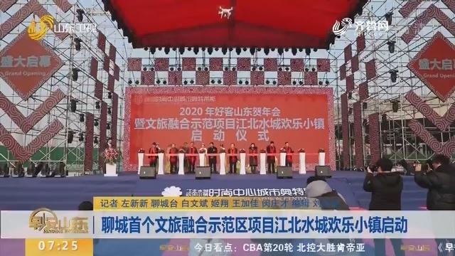 聊城首个文旅融合示范区项目江北水城欢乐小镇启动