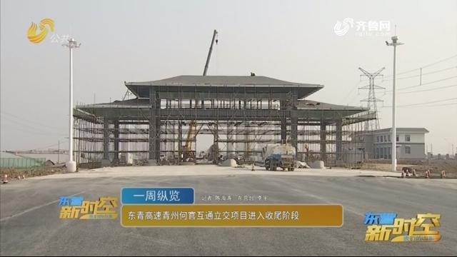 东青高速青州何官互通立交项目进入收尾阶段