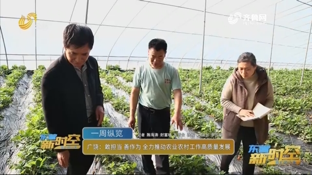 广饶:敢担当 善作为 全力推动农业农村工作高质量发展