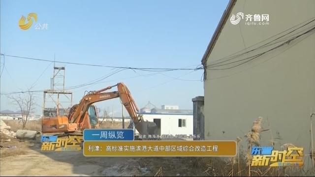 利津:高标准实施滨港大道中部区域综合改造工程