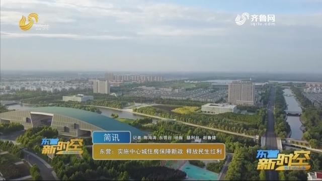 东营:实施中心城住房保障新政 释放民生红利
