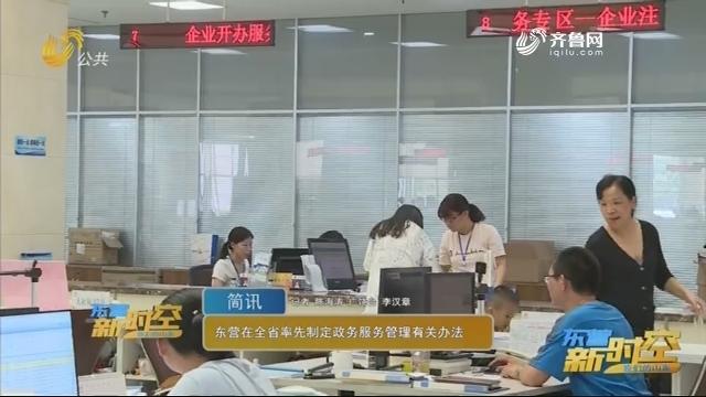 东营在全省率先制定政务服务管理有关办法