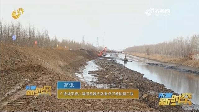 广饶县实施小清河流域灾后重点河流治理工作