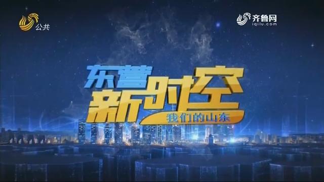 2019年12月22日东营新时空完整版