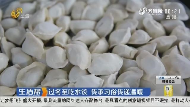 过冬至吃水饺 传承习俗传递温暖
