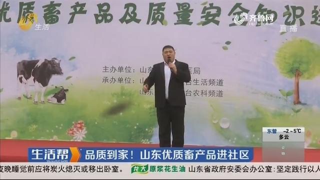 济南:品质到家!山东优质畜产品进社区