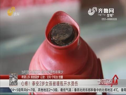 【希望山东 美丽圆梦】心疼!泰安2岁女孩被暖瓶开水烫伤