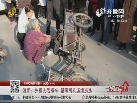 【冬季交通安全警示】济南:先撞人后撞车 肇事司机连续逃逸!