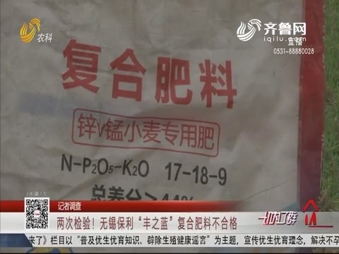 【记者调查】河南范县:小麦苗情不旺 竟是肥料有问题?