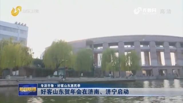 【冬游齐鲁·好客山东惠民季】好客山东贺年会在济南、济宁启动