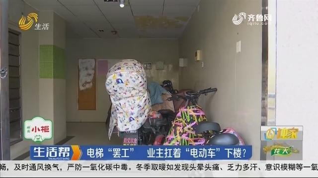 """【独家】潍坊:电梯""""罢工"""" 业主扛着""""电动车""""下楼?"""