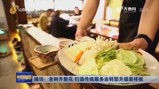 潍坊:老树开新花 打造传统服务业转型升级新样板