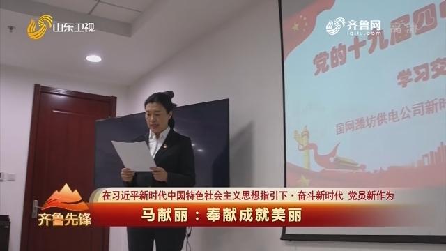 20191222《齐鲁先锋》:在习近平新时代中国特色社会主义思想指引下·奋斗新时代 党员新作为 马献丽——奉献成就美丽