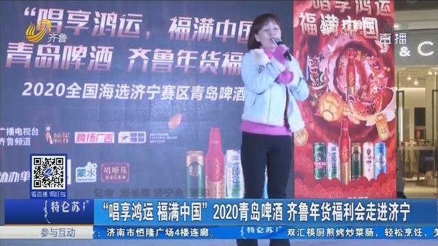"""""""唱享鸿运 福满中国""""2020青岛啤酒 齐鲁年货福利会走进济宁"""