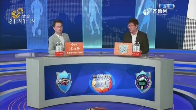 深圳马可波罗VS山东西王(下)