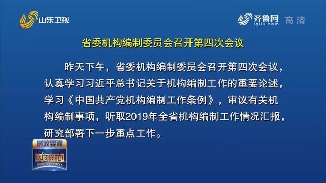 省委機構編制委員會召開第四次會議