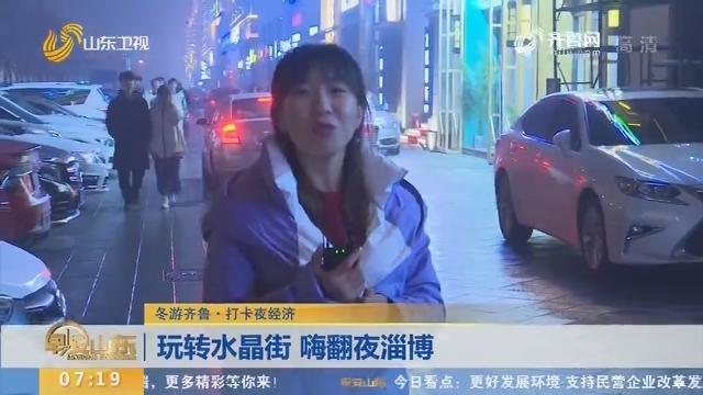 【闪电新闻排行榜】冬游齐鲁·打卡夜经济 玩转水晶街 嗨翻夜淄博
