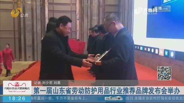 第一届山东省劳动防护用品行业推荐品牌发布会举办