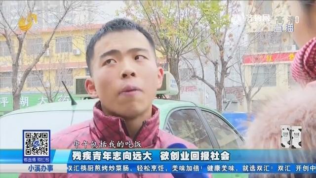 菏泽:残疾青年志向远大 欲创业回报社会
