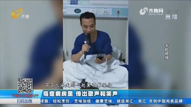【58同城办事处】齐鲁好嗓子选手 被诊断为肝癌晚期