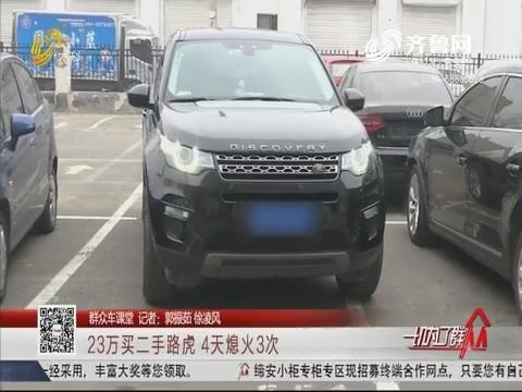 【群众车课堂】济南:23万买二手路虎 4天熄火3次