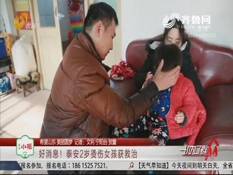 【希望山东 美丽圆梦】好消息!泰安2岁烫伤女孩获救治